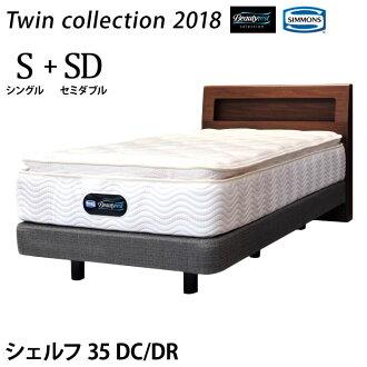 有正規的店鋪Twin collection 2018[最新模型]shelf35DC/DR[單人·加寬單人床2種安排]西蒙斯床日本製造墊子的SIMMONS限定型號雙床房收集架子35黄金的價值枕頭最高層