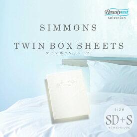 正規販売店 SIMMONS シモンズ LB080301 ツインボックスシーツ SD+S(セミダブル+シングル) マチ35cm アイボリー シモンズマットレス ツインコレクションに最適 BOXシーツ マットレスカバー