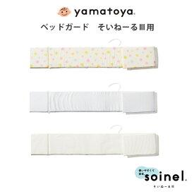 yamatoya そいねーる3 ベッドガード 大和屋 ベビーベッド用 手洗い可能 乳児ベッド 育児 赤ちゃん 寝かしつけ