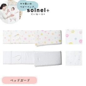 【送料無料】yamatoya そいねーる+ベッドガード [ほしのしずく][ひかりのしずく] ソイネール 専用 ベビーベッド用 大和屋 日本製 手洗い可能