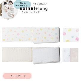 yamatoya そいねーる+ロング ベッドガード [ほしのしずく][ひかりのしずく] ソイネール 専用 ベビーベッド用 大和屋 日本製 手洗い可能
