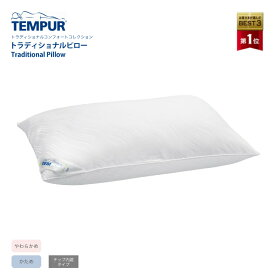 【正規販売店】TEMPUR テンピュール トラディショナルピロー やわらかめ・かため 枕 3年保証 トラディショナルコンフォートコレクション Traditional Pillow