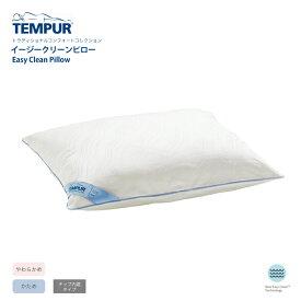 残りわずか【正規販売店】TEMPUR テンピュール イージークリーンピロー やわらかめ・かため トラディショナルコンフォートコレクション 洗える 3年保証 ギフト