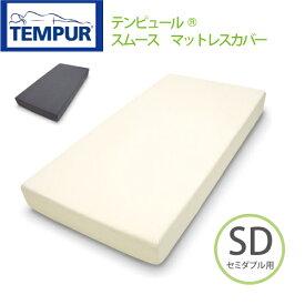 【正規販売店】テンピュール tempur スムースマットレスカバー ボックスタイプ 幅120cm セミダブルサイズ