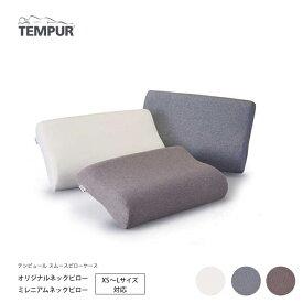 【正規販売店】TEMPUR テンピュール スムースピローケース XS〜L用 ベージュ グレー ブラウン オリジナルネックピロー・ミレニアムピロー対応 枕カバー フィットタイプ