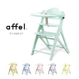 yamatoya アッフル チェア ベビーチェア テーブル付き AFFEL 高さ調整可能 大人も使える 大和屋 キッズ あっふる