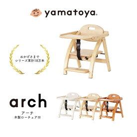 ★新商品★yamatoya アーチ木製ローチェア3 NA LB WH 折りたためるベビーチェア arch 大和屋