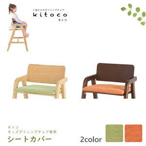 【オプション品】kitoco キトコ 専用シートカバー 3歳からのキッズダイニングチェアキトコ専用のシートカバー yamatoya 大和屋 キッズ 高さ調節 椅子 イス