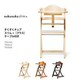 【プレゼント付き】yamatoya すくすくチェア スリムプラス テーブル付き sukusuku+ SLIM+ 7501NA/7502LB/7503DB ベビーチェア 高さ調整可能 大和屋 キッズ 豊富なオプション