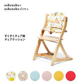 yamatoya すくすくプラス チェアクッション 日本製 sukusuku+ すくすくチェアプラス すくすくチェアスリムプラス すくすくローチェア対応 大和屋 キッズ 手洗い可能 ベビーチェア用 スクスクチェア 6色から選べる チェア別売