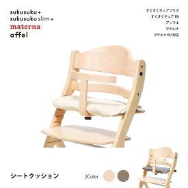 yamatoya ベビーチェア用シートクッション ブラウン ベージュ(対象チェア すくすくチェアプラス・すくすくチェアEN・アッフル・マテルナ・マテルナEU)大和屋 キッズ 掃除がしやすい