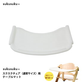 yamatoya テーブルマット すくすく用 大和屋 すくすくチェア用 スクスクチェア用 キッズ 水洗い可能 通常サイズ ベビーチェア用