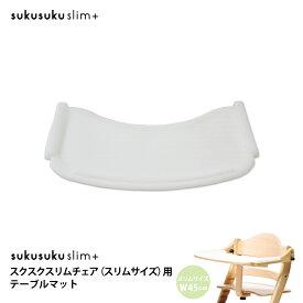 yamatoya テーブルマット すくすくスリム・すくすくローチェア用 sukusuku+ 大和屋 キッズ 水洗い可能 通常サイズ スクスクチェア用 ベビーチェア用