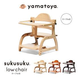 yamatoya すくすくローチェアテーブル付き NA LB DBベビーチェア 大和屋 スクスクローチェア sukusuku+ スクスクチェア 専用テーブル付き