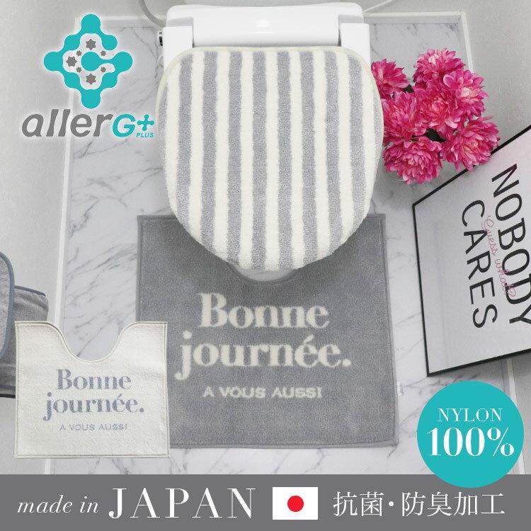 ◆同梱で送料無料対象商品◆Bonne journee トイレマット 55cm×60cm※トイレマット単品の販売ページです。※セット販売ではありません。
