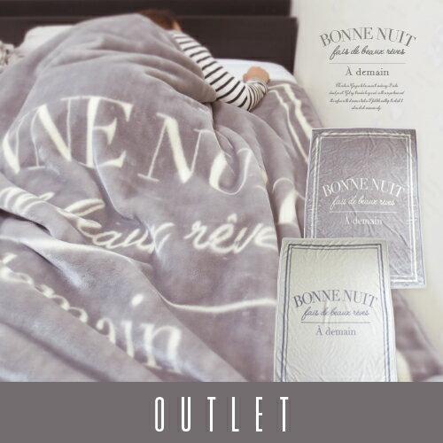 ■OUTLET■在庫限りBONNE NUIT ニューマイヤー毛布 シングルサイズ(140cm×200cm)