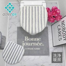Bonne journee 洗浄暖房用トイレフタカバー(ストライプ)※洗浄暖房用トイレフタカバー単品の販売ページです。※セット販売ではありません。