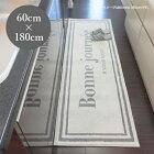 Bonnejourneeキッチン/ソファ/ベッドマット60cm×180cm