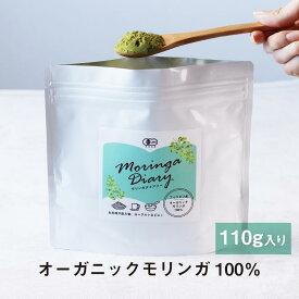 有機 モリンガ 粉末 (110g) 送料無料 モリンガ パウダー 青汁 オーガニック 有機JAS認定 ビタミン ポリフェノール 鉄分 スーパーフード 食物繊維 ダイエット 健康 美容 栄養 料理に混ぜて スムージー 万能