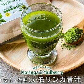 モリンガ青汁 (90g) 送料無料 パウダー オーガニック 有機桑葉 粉末 国産 オリゴ糖 スーパーフード 飲みやすい 健康 美容 ダイエット みつぎ工作
