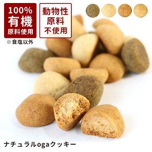 【ナチュラルOgaクッキー】全16個(4粒×4袋) 有機原料使用 プレーン メープル ココナッツ 黒ごま 小分け おやつ ダイエット 持ち運び プレゼント 送料無料