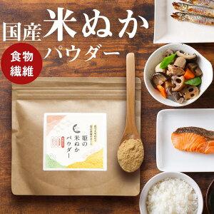 食べる米ぬか (200g) 米ぬか パウダー お通じ 便秘 国産 きなこ風味 ダイエット 食物繊維 ビタミン ミネラル 粉末 健康 美容 ダイエットサポート 食べる 飲む みつぎ工作 送料無料