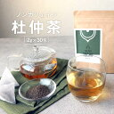 【杜仲茶】無農薬 2g×30包 ノンカフェイン 健康茶 ダイエット茶 デトックス茶 お茶 ゲニポシド酸 リラックス ティー…