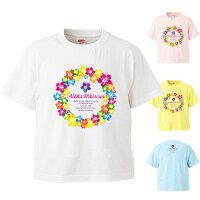 【ハワイアン*キッズTシャツ】フラダンス*ハワイアンシリーズ*ベーシックTシャツハイビスカスプリントキッズ100・110・120・130・140サイズ【ネコポス可】【HawaiianTShirts】【フラダンス】