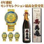 限定品超特撰大吟醸寿萬亀【日本酒】【酒】【寿萬亀】