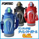 [フォルテック 3色 ダイレクトボトル 0.6L ] ステンレス水筒 FORTEC 600ml 子供用 子供 キッズ ダイレクト 水筒 保冷 ステンレス 直飲み 男の子 女の子 ロック付き ダイレクト
