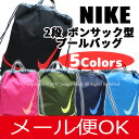 【メール便1点まで可】[★2017年 最新版 5色 2way ボンサック NIKE]ナップサックに手提げバッグに ナイキビーチバッグ…