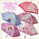 【メール便不可】[4柄 女児 フリル付 子供 傘] 女の子傘 キッズ傘 子供傘 子供かさ カサ 子ども傘 キャラクター傘 年…