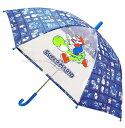 子供用 手開き傘 50cm マリオ 2020年版 スーパーママリオ 子供傘 傘 かさ カサ レイングッズ レイン用品 子供かさ キ…