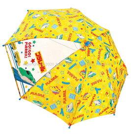 子供用 手開き傘 45cm プラレール 2020年版 子供傘 傘 かさ カサ レイングッズ レイン用品 子供かさ キッズ 子供 キャラクター キッズ傘 雨具 男の子 男児 黄色 イエロー セミオートろくろ ジェイズプランニング 70085 084588