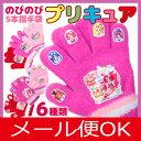 【メール便2点まで可】 5本指 手袋 プリキュア アラモード のびのび 女の子 女児 キャラクター 子供手袋 キッズ手袋 …