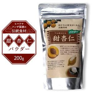 甜杏仁パウダー 200g 杏仁豆腐作りや薬膳料理に(薩摩なた豆青汁3包付き)