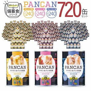 パンアキモト PANCAN おいしい備蓄食 缶パン720缶セット