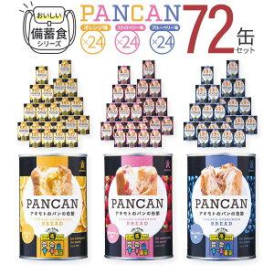 パンアキモト PANCAN おいしい備蓄食 缶パン72缶セット