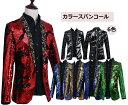 メンズタキシード スーツジャケット カラースパンコールジャケット 6色 ボタンなしスパンコール舞台ステージコー…