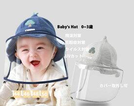 送料無料 子供コロナ対策帽子 フェイスカバー帽子 取外し可 折りたたみフェイスシールド ベビーキッズ赤ちゃんサンバイザー  日焼け飛沫防止 保護フェイスマスク  透明フェイスガート 防護帽 可愛い帽子