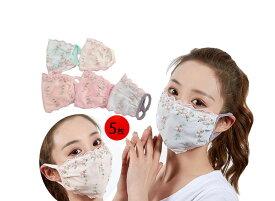 送料無料 5枚セットレースマスク 春夏用刺繍マスク レディース用マスク 洗える布 繰り返し使うマスク 3層構造 飛沫防止 花粉症 ほこり防止 風邪 日焼け防止
