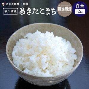 【令和1年産】《普通栽培》《白米》秋田県産 あきたこまち 2kg【生産者直送】〈三郎米〉