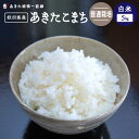 【令和1年産】あきたこまち 5kg秋田県産【生産者直送】《普通栽培》《白米》〈三郎米〉