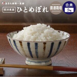 《新米》【令和3年産】《普通栽培》《白米》秋田県産 ひとめぼれ 25kg(5kg×5)【生産者直送】〈三郎米〉