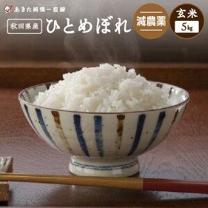 《新米》【令和3年産】《減農薬》《玄米》秋田県産 ひとめぼれ 25kg(5kg×5)【生産者直送】〈次郎米〉