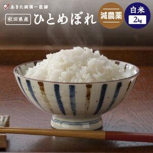 《新米》【令和3年産】《減農薬》《白米》秋田県産 ひとめぼれ 12kg(2kg×6)【生産者直送】〈次郎米〉※沖縄県、離島は追加送料加算されます。