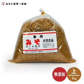 無添加で原料はすべて国内産!無添加・米みそ(上)1kg×10個入※沖縄県、離島は追加送料加算されます。