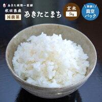 秋田県産・減農薬あきたこまち玄米・真空パック5kg調製済