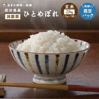 【送料無料】秋田県産・減農薬ひとめぼれ玄米【真空パック】25kg調製済