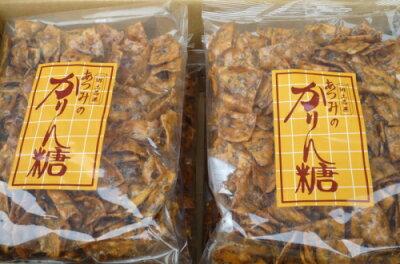 【送料コミコミ!】にかほ市金浦の郷土銘菓あつみのかりん糖≪5袋入≫